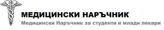 МЕДИЦИНСКИ НАРЪЧНИК